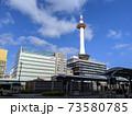 京都駅前からシンボルの京都タワーと秋の青空をみる 73580785