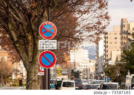 道路標識。本標識(規制標識)「駐停車禁止」「駐車禁止」と、補助標識。(京都府京都市内) 73587163