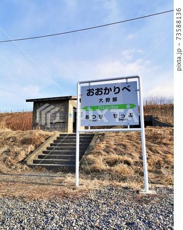 大狩部駅(JR北海道・日高本線) 73588136