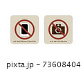 電子機器とカメラの使用禁止 アイコン 73608404