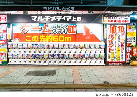 東京都心のカプセルトイ(ガシャポン)売り場 73668123