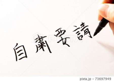 紙に書かれた「自粛要請」の文字。 73697949