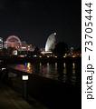 横浜みなとみらいの夜景 73705444
