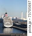 横浜山下公園と豪華クルーズ船を望む 73705697
