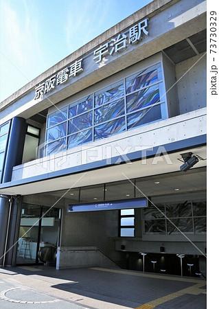 京阪電車・宇治駅(京都府宇治市) 73730329