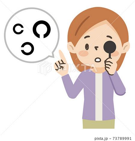 視力検査をする若い女性 73789991