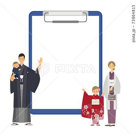 着物を着た家族とバインダーのフレームのベクターイラスト 73864815