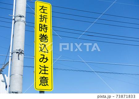 左折時歩行者巻き込みに注意するよう促す看板の写真 73871833
