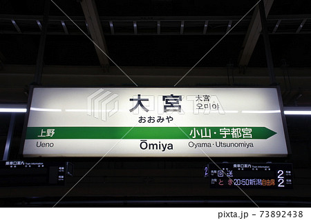 東北・上越新幹線 大宮駅(駅名標) 73892438