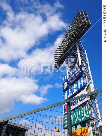甲子園球場のレフトスタンドから見上げた景色 73933730