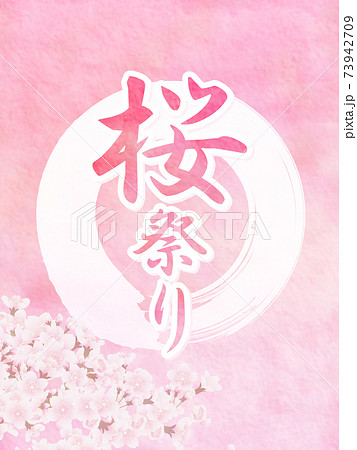 桜祭り(背景素材) 73942709