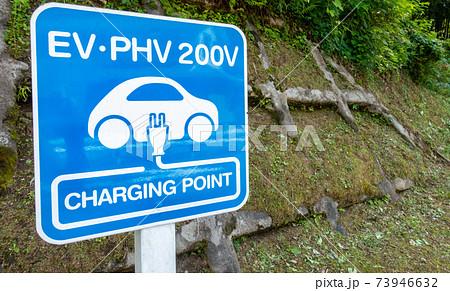 電気自動車の充電スポットの看板の写真 73946632