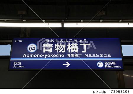 [KK04]青物横丁駅(京急本線:駅名標) 73963103