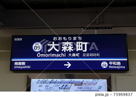 [KK09]大森町駅(京急本線:駅名標) 73969837