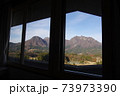 ホテルの部屋から妙義山の眺め 1 73973390