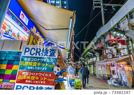 日本の東京都市景観 緊急事態宣言下の東京・アメ横(PCR検査…)=2021年1月21日 73982397