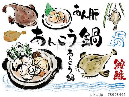 あんこう鍋などの料理やあんこうのイラストと手書き文字セット 73993445