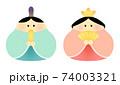 ひな人形 74003321