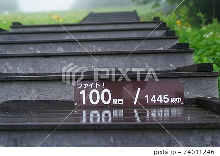 女峰山天空回廊の100段目のプレート 74011246