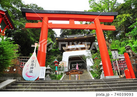 江の島 江島神社瑞心門と朱色の鳥居と参道階段 74039093