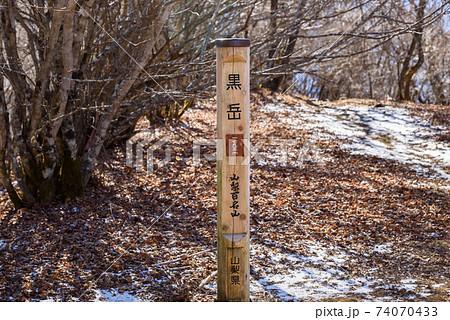 御坂黒岳の山頂標識 74070433