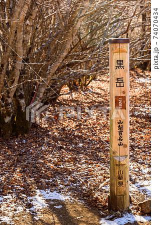 冬の御坂黒岳の山頂標識(山梨百名山) 74070434