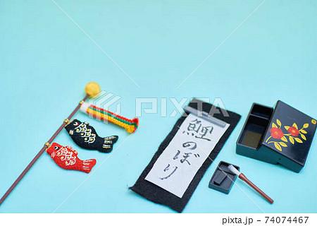 子供の日の鯉のぼり書道 74074467