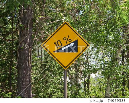 上り坂勾配10%の道路標識のある風景 74079583