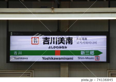 [JM19]吉川美南駅(JR武蔵野線:駅名標) 74136845