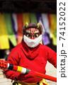赤鬼もマスク 74152022