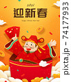 2021 CNY Caishen poster 74177933
