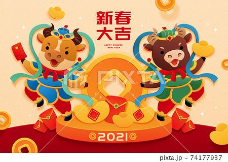 2021 lovely menshen cows 74177937