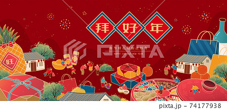 CNY people visiting friends banner 74177938