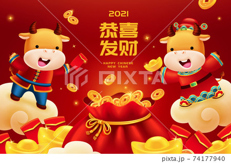 2021 caishen cow illustration 74177940