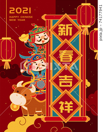 CNY greeting scroll with menshen 74177941