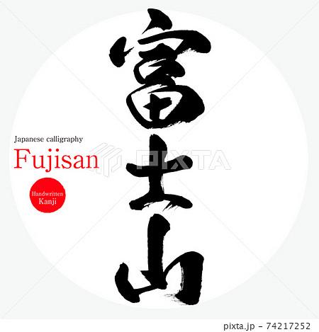 富士山・Fujisan(筆文字・手書き) 74217252