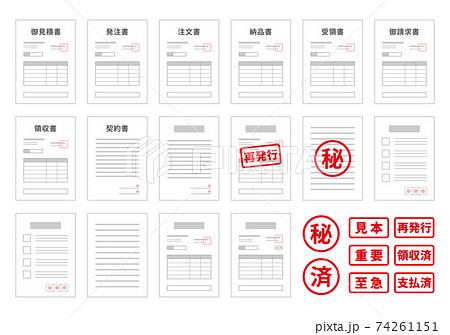 帳票、伝票など一式  書類イメージイラスト、スタンプセット(文字入り、文字無し) 74261151