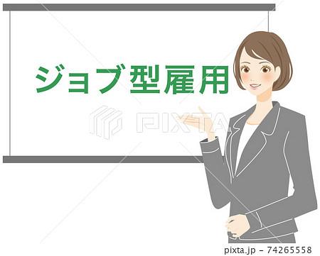 ジョブ型雇用を説明する女性 スーツ 働く人物のイラスト 74265558