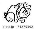 健太専用ネームロゴ干支シリーズ「牛、丑、うし」 74275392