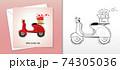 Happy Valentine card design with vintage motorbike basket full of hearts 74305036