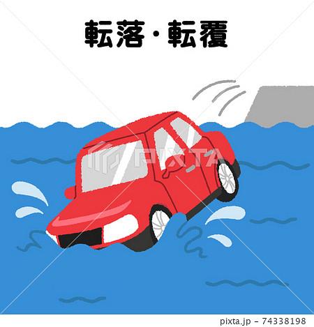交通事故(転落・転覆)のイラスト 74338198