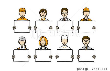 ボードを持ちそれぞれの主張をする多様な職業の人々イラストアイコン 74410541