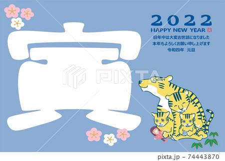 2022年 年賀状 寅 親子 写真フレーム イラスト  74443870
