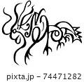 健太専用ネームロゴ干支シリーズ「竜、龍、辰」 74471282