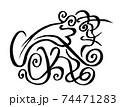 健太専用ネームロゴ干支シリーズ「猿、申、さる」 74471283