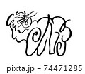 健太専用ネームロゴ干支シリーズ「羊、ひつじ、未」 74471285
