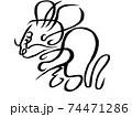 健太専用ネームロゴ干支シリーズ「鼠、ネズミ、ねずみ」 74471286