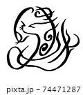 健太専用ネームロゴ干支シリーズ「蛇、へび」 74471287
