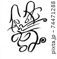 健太専用ネームロゴ干支シリーズ「ねずみ、鼠、ネズミ」 74471288