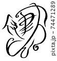 健太専用ネームロゴ干支シリーズ「寅、虎、トラ、とら」 74471289